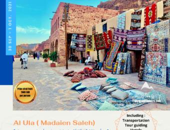 al Ula / Madaien Saleh package